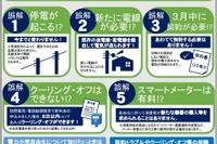 4/1スタート、電力自由化「5つの誤解」をまずチェック