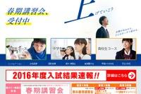 【中学受験の塾選び】早稲田アカデミーの特徴と費用、塾選びのポイント(2016年度版) 画像
