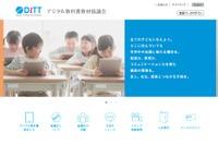 DiTT、デジタル教科書正規化などに向け「教育情報化推進法」発表