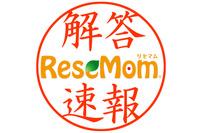 【高校受験2016】東京都立高校入試<数学>問題・解答速報 画像