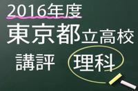 【高校受験2016】東京都立高校入試<理科>講評…得点差がつきやすい出題 画像