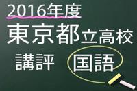 【高校受験2016】東京都立高校入試<国語>講評…漢字・作文以外すべて記号選択 画像