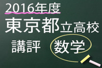 【高校受験2016】東京都立高校入試<数学>講評…難度は標準レベル 画像