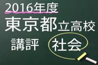 【高校受験2016】東京都立高校入試<社会>講評…分析力・記述力が総合的に試される出題 画像