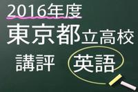 【高校受験2016】東京都立高校入試<英語>講評…資料読み取りで英文量増加 画像