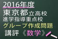 【高校受験2016】東京都立進学指導重点校グループ作成問題<数学>講評 画像
