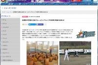 【春休み2016】小5-6年生対象、日ハムの野球強化合宿3/31-4/2 画像