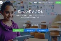 世界最大の学校SNS「Edmodo」日本語初対応、KDDI×Z会・栄光