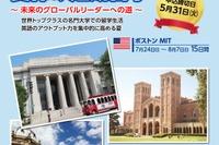 【夏休み2016】Z会の「世界トップ大学で学ぶ短期留学」5/31まで受付 画像