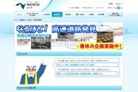 【春休み2016】高速道路で新発見、NEXCO西日本の親子見学会 画像