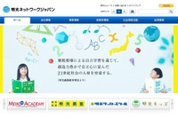大学入試改革対応や日本語学校運営に注力、明光が教育2社買収