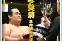 琴奨菊の幕内初優勝記念フレーム切手セット2/26予約開始