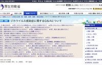 ジカ熱、神奈川で流行後初めての国内感染者…感染拡大リスクは低い