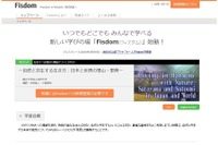 富士通、JMOOC公認プラットフォーム「Fisdom」開設