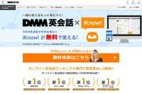 DMM、早大教授によるリアルな英語フレーズ集を追加 画像