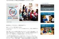 【夏休み2016】中高生対象、英国認定校の留学プログラム7コース