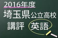 【高校受験2016】埼玉県公立高校入試<英語>講評…例年よりやや平易 画像