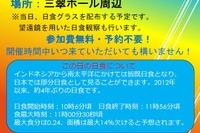 4年ぶりの日食を見よう、三重大学で観望イベント3/9