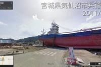 東日本大震災から5年、被災地のストリートビュー最新画像を公開