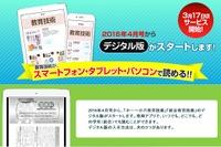 小学校教員向け情報誌「教育技術」デジタル版の提供開始