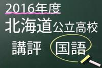 【高校受験2016】北海道公立高校入試<国語>講評…昨年と比べて難化 画像