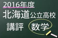 【高校受験2016】北海道公立高校入試<数学>講評…やや易化 画像