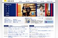 【大学受験2016】慶應大で補欠合格者359人(3/4時点)、経済・商学で許可 画像
