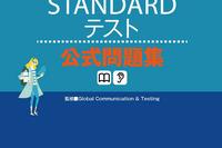 くもん出版、中高生向けTOEFL公式問題集を刊行