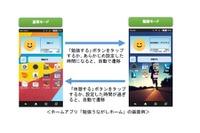KDDI研究所、中高生向けスマホ依存改善アプリ開発 画像