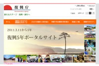 震災から5年、復興庁が特設サイト開設…作文コンテストも開催 画像