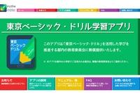 インテル、東京の公立小に学習アプリを無償配布…56万人以上対象