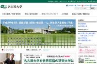 名古屋大学、平成29年4月に情報学部を新設予定 画像