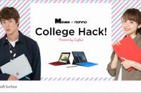 マイクロソフトが集英社とコラボ、新大学生にSurface活用法を紹介