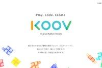 ソニー・グローバルエデュケーション、教育キット「KOOV」で新分野参入 画像