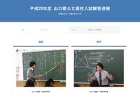 【高校受験2016】山口県公立高校入試、TOP-Uが4教科の解答速報公開