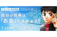 「ドラゴン桜」著者によるお金と進路の授業…アオイゼミ3/12