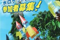 JAXA「水ロケット大会」の日本代表中高生を募集、11月フィリピンへ 画像