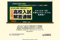 【高校受験2016】山形練成会、さくらんぼテレビで解答解説を生放送3/10