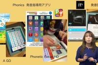 家庭・教室で使える英語塾オススメ学習アプリ一挙公開、iTeachersTV金谷尚美氏 画像