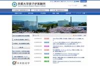 京大と近大の研究原子炉、秋にも運転再開…原子力規制委