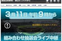 【高校野球2016春】選抜高校野球、組み合わせ抽選会3/11…毎日新聞が動画中継 画像