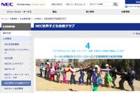 ICTで世界と交流「NEC世界子ども自然クラブ」6地域同時開催3/19-21