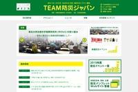 学校や家庭でも…防災教育コンテンツ掲載「TEAM防災ジャパン」