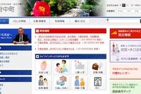 広島中学生の自死、町教委「責任を痛感」…副大臣派遣
