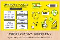【春休み2016】国際人の基盤づくり、英語で学ぶ算数・科学・ITキャンプ 画像
