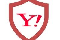 ヤフー、無料アプリ「Yahoo!スマホセキュリティ」提供開始