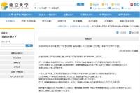 東京大学、企業に学業配慮を要請…土日祝や夕方の対応求める 画像
