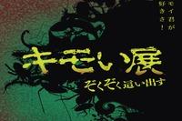名古屋パルコにキモチ悪い生き物大集合、「キモい展」4/8-5/15 画像