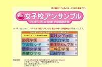 【中学受験2017】都内女子中9校参加「女子校アンサンブル」4/29