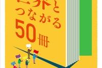絵本や写真集ずらり、東京都人権企画展「世界とつながる50冊」 画像